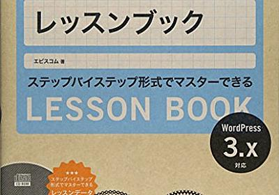 Amazon.co.jp: WordPress レッスンブック 3.x対応: エビスコム: Books