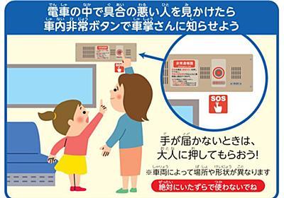 電車の中で痙攣して嘔吐してる人がいたのに何もしない大人たちに代わって緊急停止ボタン押したら「ガキが押すな」「遅延すんのかよふざけんな」って言われた - Togetter
