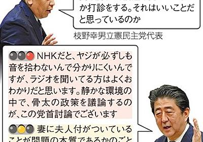 「信号無視」のモリカケ答弁 首相の言葉「赤」が3割:朝日新聞デジタル