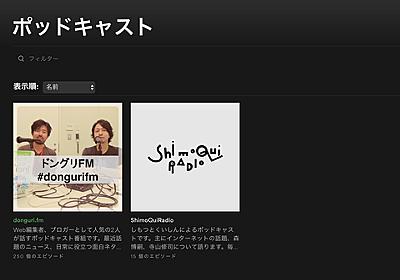 Amazon MusicからSpotifyに乗り換えるべきいくつかの理由 : Blog @narumi