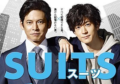 月9ドラマ【SUITS/スーツ】キャストとあらすじ!日本版リメイクに非難殺到? | 【dorama9】