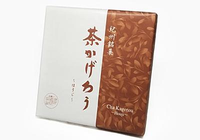 紀州銘菓 福菱(かげろう)