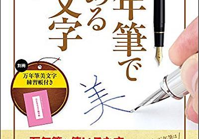 万年筆で美しく字を書くコツがあります - 『本と文房具とスグレモノ』