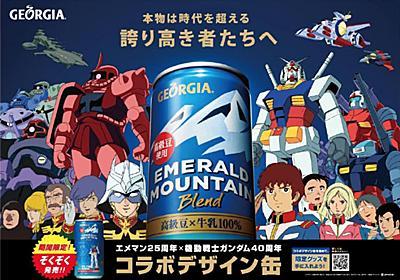 ジョージア×ガンダム「コラボ缶」が期間限定販売 渋谷にはガンダム仕様の自販機も登場 - ねとらぼ