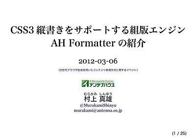 CSS3縦書きをサポートする組版エンジンAH Formatterの紹介