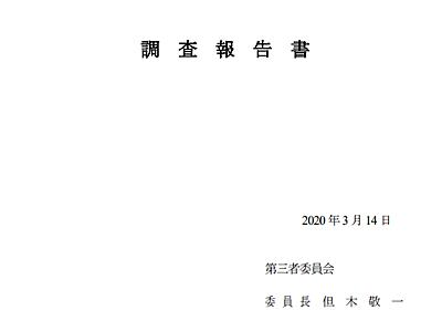 関西電力の暗部を握ったモンスターこと森山栄治さんに関する調査報告書、「部落」「同和」「人権」の文字だけでお腹いっぱい : 市況かぶ全力2階建