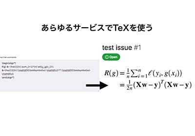 githubやnoteでもTeXの数式を書くぜ - 学習する天然ニューラルネット
