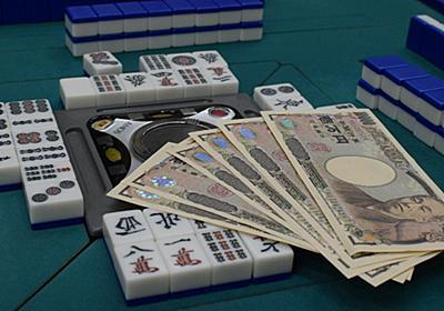 「賭け麻雀は賭博罪」安倍政権が閣議決定していた   BUZZAP!(バザップ!)