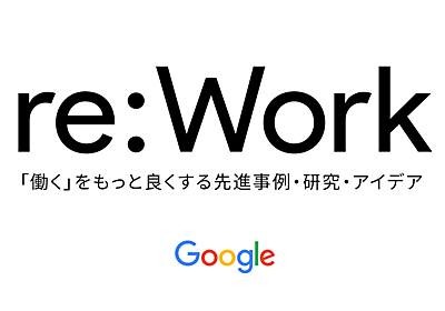 Google re:Work - 採用