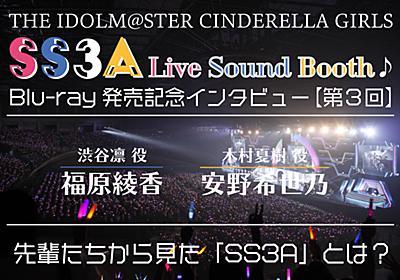 「アイドルマスターシンデレラガールズ SS3A Live Sound Booth♪」【第3回・渋谷凛役:福原綾香さん&木村夏樹役:安野希世乃さん】 | アニメイトタイムズ