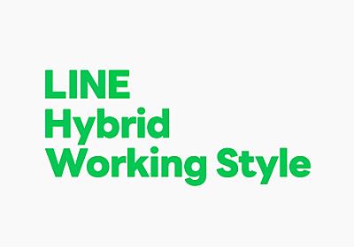 LINE、新しい働き方「LINE Hybrid Working Style」を開始   ニュース   LINE株式会社