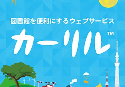 カーリル 日本最大の図書館蔵書検索サイト
