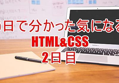 5日で何となく分かった気になるHTML&CSSの使い方入門【2日目】 | バリじゃむ