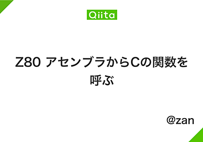 Z80 アセンブラからCの関数を呼ぶ - Qiita