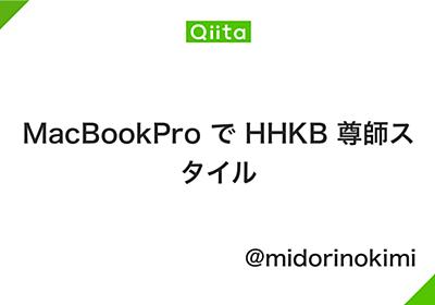 MacBookPro で HHKB 尊師スタイル - Qiita