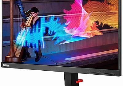 Lenovo液晶モニター eクーポン ThinkVisionシリーズが最大25%OFF   ThinkPad Plus Blog