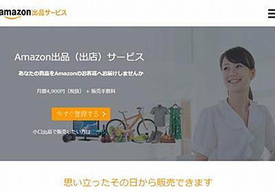 Amazonの乗っ取り店舗で買い物をしてしまった話 - ウェブコンテンツ
