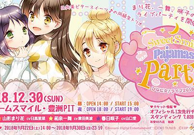 EDP presents ひなビタ♪ライブ2018  ~Sweet Smile Pajamas Party~