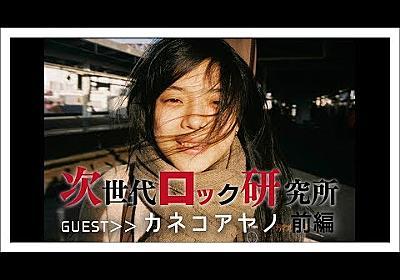 ジロッケン#035 前編 / カネコアヤノ