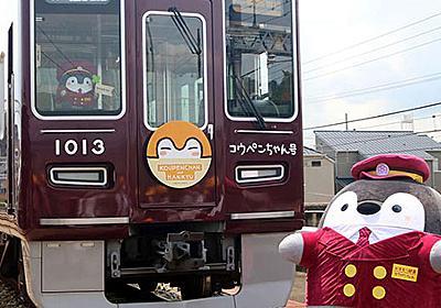 もはや泣ける! 自分の存在を全肯定してくれる阪急電車の「コウペンちゃん号」に癒やされたい(1/3 ページ) - ねとらぼ
