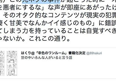 太宰賞作家瀬川深氏、漫画作品が実在の事件を元ネタにしていると証拠もなしに断言→しかし作者は去年9月には完全にフィクションであると発言 - Togetter