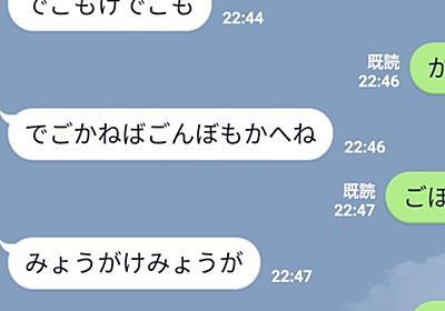 秋田県民同士のLINEのやり取りがちょっと何言ってるかわかんない「日本語のLINEとは思えんw」「秋田弁、か行が情報過多だと思ってる」 - Togetter