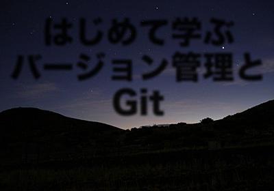 はじめて学ぶバージョン管理とGit