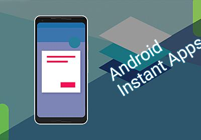 Android アプリバンドルに instant experience を追加する (インスタントアプリを簡単に作れるようになった) – PSYENCE:MEDIA