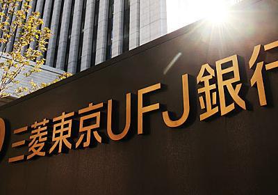 マイナンバーで住宅ローン契約 三菱UFJ、実印不要  :日本経済新聞