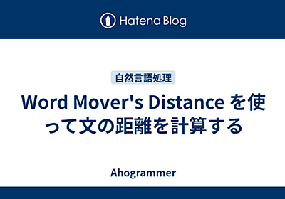 Word Mover's Distance を使って文の距離を計算する - Ahogrammer