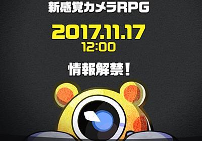 """電撃 - セガ新作タイトル""""新感覚カメラRPG""""が始動! 詳細は11月17日に公開"""