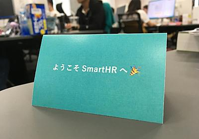 エンジニア向けの体験入社制度ができました - SmartHR Tech Blog
