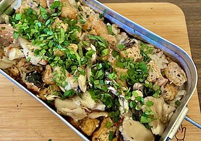 【簡単】メスティンでサバ缶の炊き込みご飯の作り方 - ワンコと楽しむ、気ままなキャンプ旅
