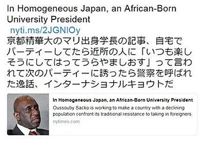 痛いニュース(ノ∀`) : 自宅パーティしていた京都の黒人、隣人に「いつも楽しそうですね」→次のパーティ誘った所警察呼ばれる - ライブドアブログ