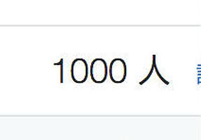 はてなブログで読者が1000人超えたー!読者を増やす方法とこれまでのブログ運営状況まとめ♡ - 元CAバンビのずぼら日記