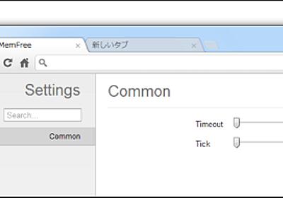 Chromeの使っていないタブ読み込みを停止してメモリを解放する拡張機能「TabMemFree」 | フリーソフトラボ.com