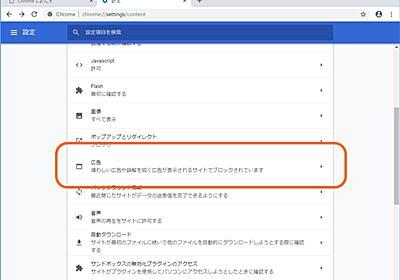 ユーザーを騙す広告を掲載するサイトはブロックへ ~「Google Chrome 71」から実施 - 窓の杜