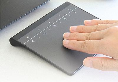 直感的操作を可能にする。Windows 10専用の無線タッチパッド | ギズモード・ジャパン