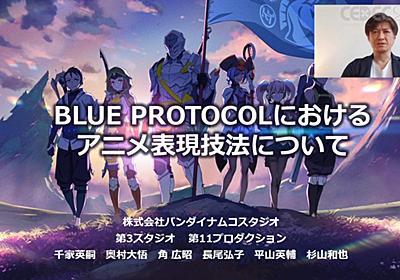 """「BLUE PROTOCOL」は""""劇場アニメクオリティ""""。壮大で精緻なアニメ表現はどのように制作されているのか - GAME Watch"""
