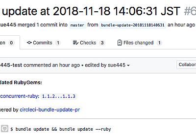 circleci-bundle-update-prをCircleCIのorbにした - くりにっき