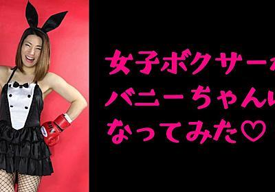 (人気とお金集めに迷走した)女子プロボクサーがバニーちゃんになった話٩(๑❛ᴗ❛๑)۶ 【追記あり】 - ENJOY CHAOTIC LIFE!! プロボクサー緑川愛のカオスな日常