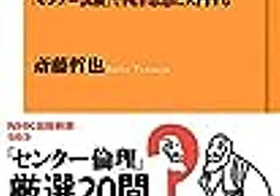 【読書感想】試験に出る哲学 「センター試験」で西洋思想に入門する ☆☆☆☆ - 琥珀色の戯言
