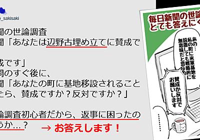 お答えします! 辺野古の世論調査、返事に困ったのはナゼでしょう !? - ご近所のネトウヨさん