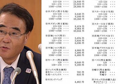 物議の「アルマーニ標準服」価格表が判明 夏・冬服、着替えなど一式で9万円