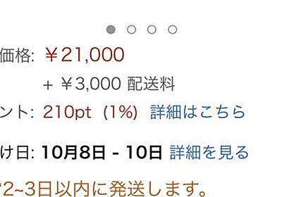 「これからどんどん変わっていくんだろな」amazonで2万円の棺桶を販売…レビューを読んだらそこには新しい葬式の形があった - Togetter