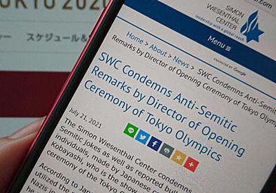 ユダヤ人権団体、小林賢太郎さんを非難 五輪開会式のショー担当 | 毎日新聞
