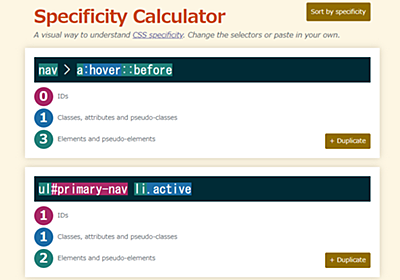 CSSセレクタの詳細度を確認できるWebサービス「Specificity Calculator」   TechMemo