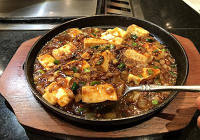 鉄板で焼く麻婆豆腐がこんなに旨いとは…!あぐー豚の旨味が染みわたる北新地「のき」のランチに感動した - ぐるなび みんなのごはん