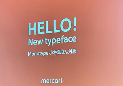 なぜメルカリがオリジナルフォントを作ったか - Mercari Sans お披露目 - Monotype 小林章さん対談|Shinya|note