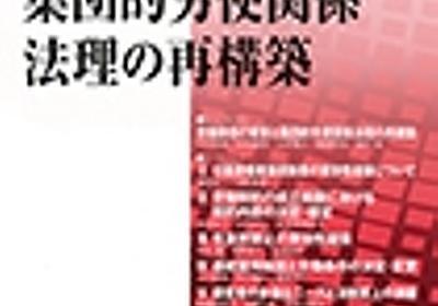 自治体は雇用契約を結べないけれど、偽装請負だと雇用になってしまう件について - hamachanブログ(EU労働法政策雑記帳)